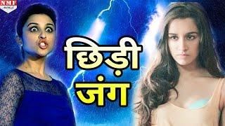 Justin Bieber की वजह से Shaddha kapoor और Parineeti Chopra के बीच हुई Cat Fight