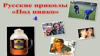 Лучшие русские приколы! Новейшие приколы русских. Прикольные маты