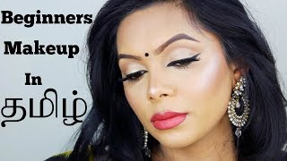 Makeup Tutorial For Beginners In Tamil | Mathury Mua