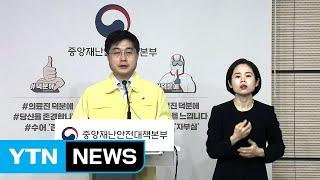 중앙재난안전대책본부 브리핑 (5월 11일) / YTN