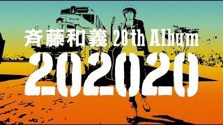 斉藤和義 - 20th Album「202020」トレーラー
