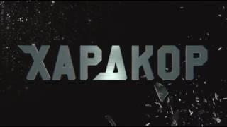 Хардкор - Русский Трейлер (2016) прикол