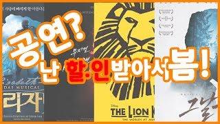[TIP] 뮤지컬,연극 등 공연예매시 할인꿀팁!?