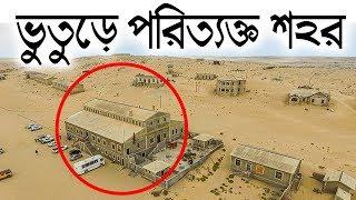 বিশ্বের সবচেয়ে ভুতুড়ে ৫টি পরিত্যক্ত শহর !! 5 Abandoned Cities Around The World