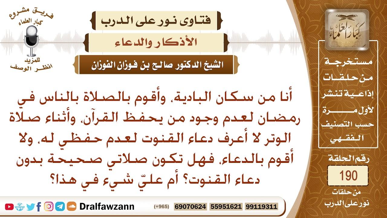 حكم القنوت في صلاة الوتر - الشيخ صالح الفوزان - YouTube