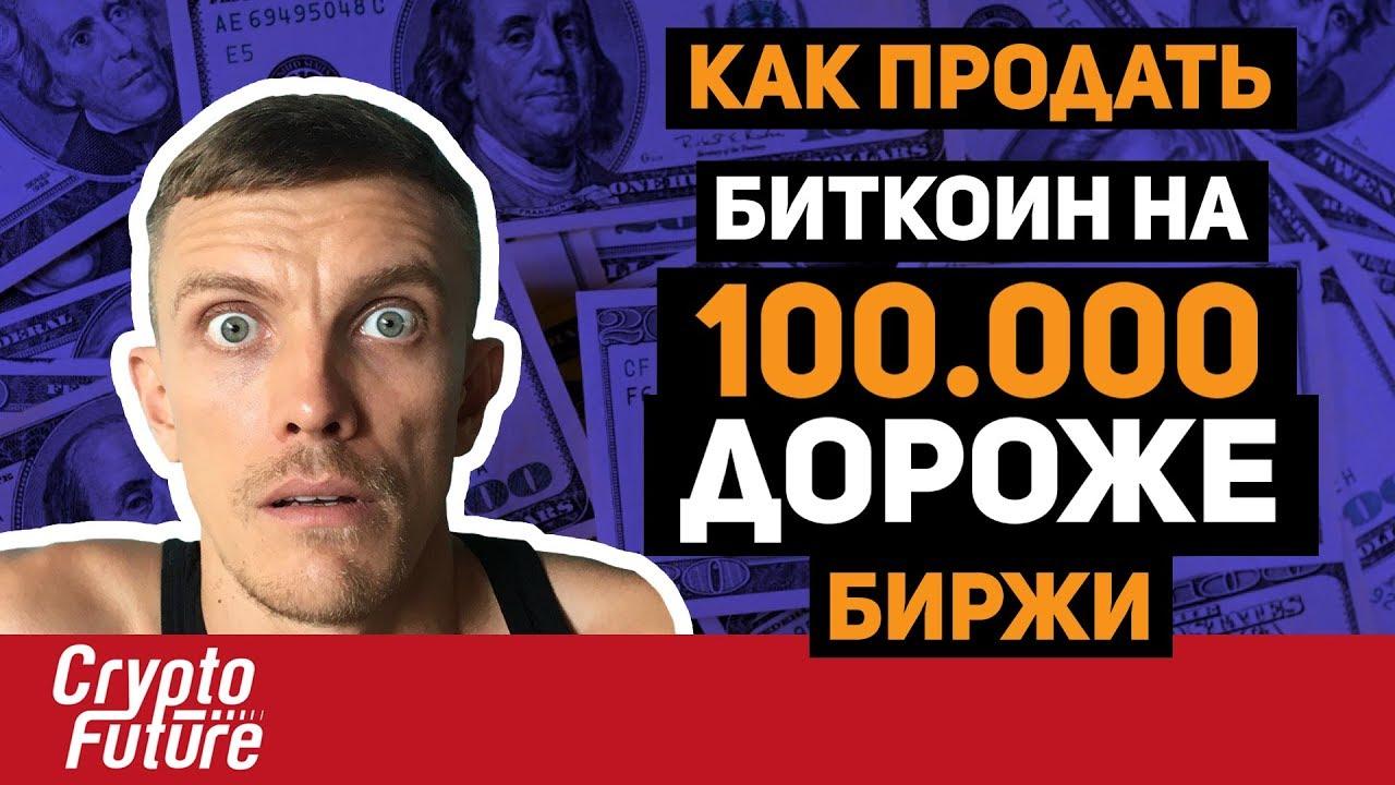 Как продать bitcoin на 100.000 рублей дороже курса? (криптовалюта биткоин btc)