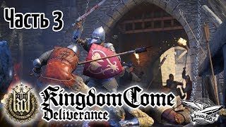 Стрим - Kingdom Come: Deliverance - Часть 3