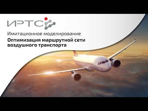 Оптимизация маршрутной сети воздушного транспорта   Имитационное моделирование   ИРТС