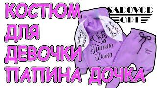 Обзор: детский костюм для девочки с рынка Садовод | Маша Копытина [sadovodopt]