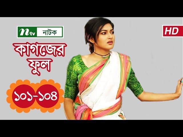 Drama Serial   Kagojer Phul   EP 101-104   Nadia Mim   Sohana Saba   Fazlur Rahman Babu