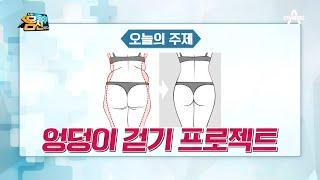 [예능] 나는 몸신이다 285회_200623_3주 라인 바꾸기, 엉덩이 걷기 프로젝트!