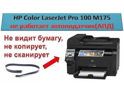 #65 Принтер HP LaserJet Pro 100 M175 не работает автоподатчик | Не берет, не видит бумагу АПД