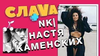 Слава+ NK | Настя Каменских: о пластике, свадьбе и Потапе