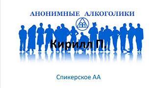 Кирилл П. Спикерское выступление на собрании Анонимных Алкоголиков