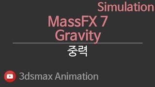 3dsMax Simulation MassFX7 Gravity