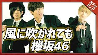 風に吹かれても / 欅坂46 Cover RAP詩:Tiga Chorus:TATSUMA REC&MIX...