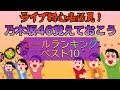 【乃木坂46コール】7th year Birthday live前に必見!?乃木坂46覚えておこうコール…