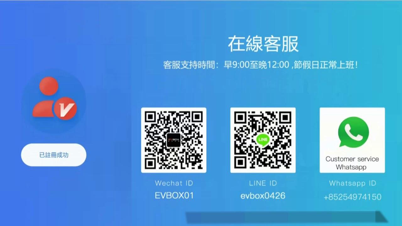 EVBOX-PLUS&3R易播 純淨版 開箱安裝視頻分享 - YouTube