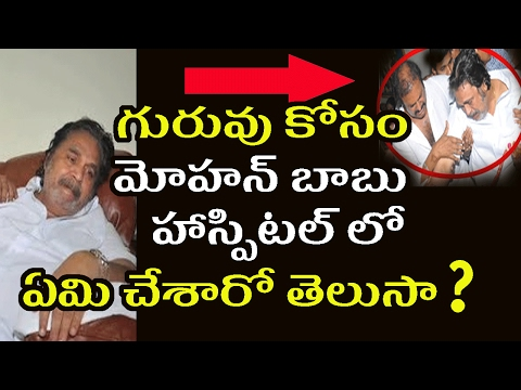 Mohanbabu Service to Dasari narayan Rao || Mohanbabu On Dasari Narayana Rao Health Condition
