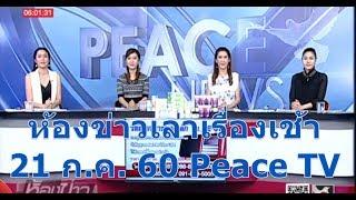 ห้องข่าวเล่าเรื่องเช้า Peace TV 21 07 2017
