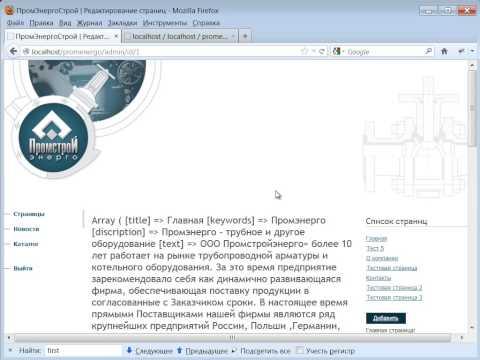Корпоративный сайт под ключ PROFI Часть 3 Урок 1