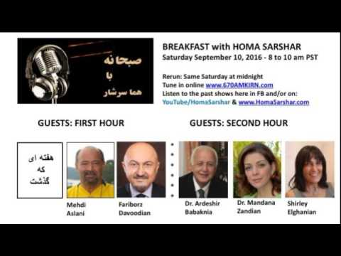 BREAKFAST with HOMA SARSHAR 09 10 2016