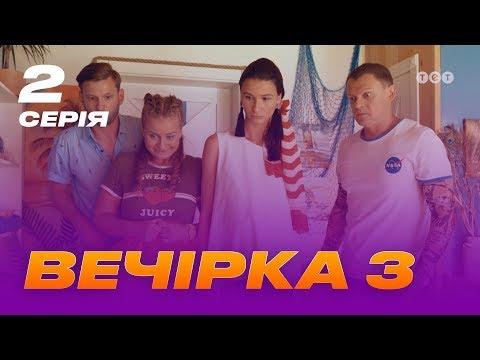Вечеринка 3 сезон 2 серия