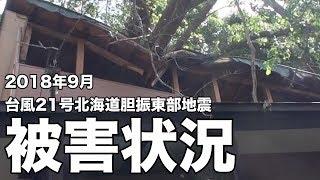 台風21号と北海道胆振東部地震 我が家の被災状況