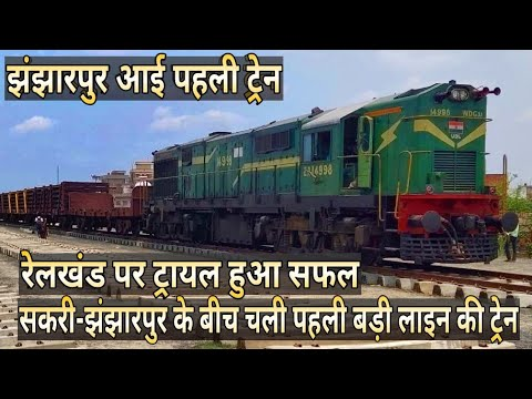 झंझारपुर आई पहली ट्रेन : First Train Arrived Jhanjharphur Railway Station