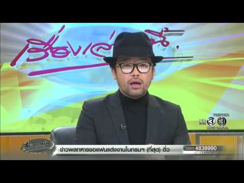 'ไมร่า - โก้ มิสเตอร์แซกแมน' อัญเชิญเพลง 'พรปีใหม่' - วันที่ 02 Jan 2017 Part 36/42