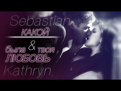 Sebastian & Kathryn || Какой была твоя любовь