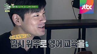 """자신만만하던 전학생 장기하, """"서울대 출신 맞아?"""" 학교 다녀오겠습니다 18회"""