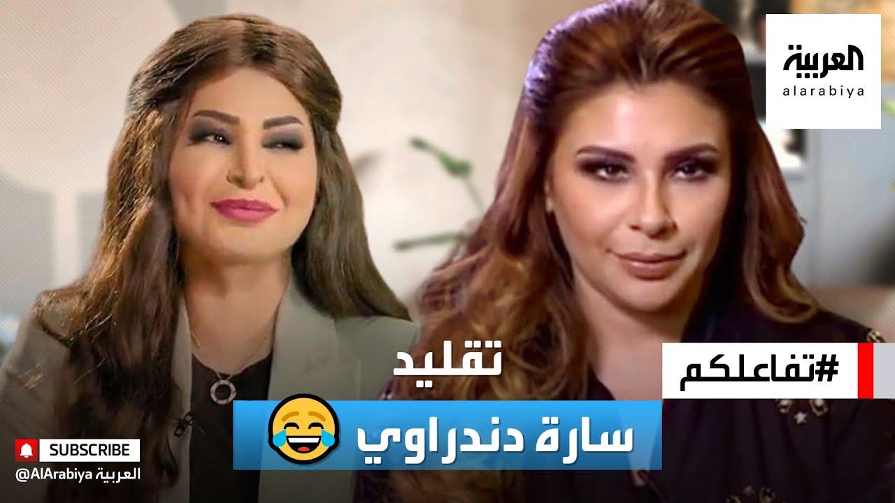 تفاعلكم | سارة دندراوي ترد على تقليدها في استديو21 ??  - نشر قبل 5 ساعة