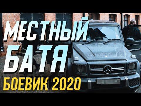 Бандитский фильм про авторитета - МЕСТНЫЙ БАТЯ / Русские боевики 2020 новинки - Видео онлайн