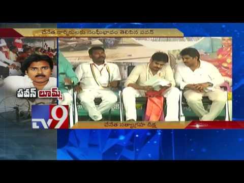 Pawan Kalyan @ Handloom Satyagraha in Mangalagiri - TV9
