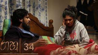 Raahu | Episode 34 - (2018-10-25) | ITN Thumbnail
