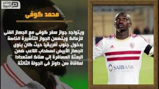مصر العربية   تعرف على سر هروب محمد كوفى