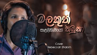 Salalihiniyo ft. Malakuth Hibuna Cover Rebeccah Shalom
