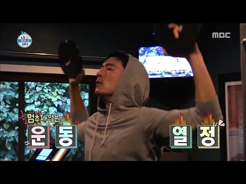 I Live Alone 나 혼자 산다  Daniel Henney, perfect morning exercise 20161216