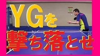 YGサーブを撃ち落とすサーブ芸をやってみました。 スナイパーサーブ3連...