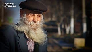 Доброслав обетованный и бородачи-сионисты   #ВУКРАИНЕ