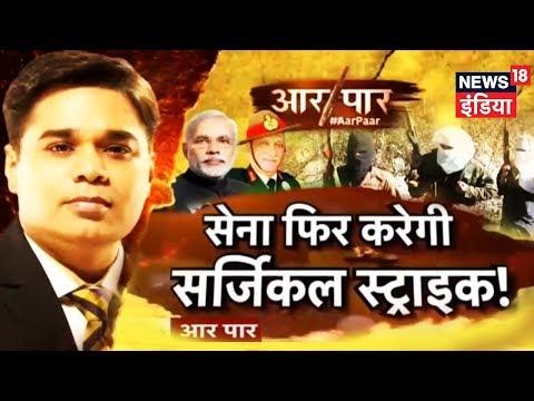 सेना फिर करेगी Surgical Strike | Aar Paar | आतंकी आएंगे... Dhai Foot ज़मीन के नीचे जाएंगे  | News18