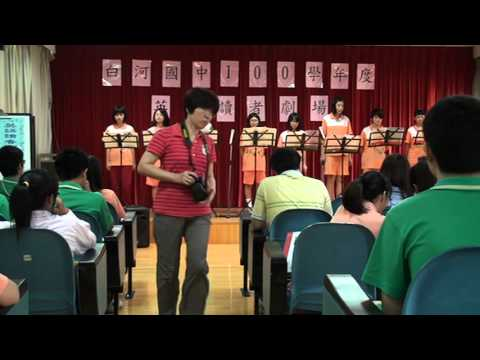 白河國中100學年度八年級英語讀者劇場part1
