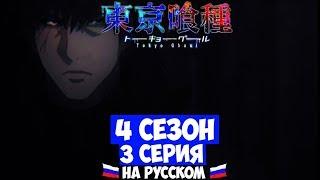 Токийский гуль 4 сезон 3 серия трейлер на русском/ Tokyo Ghoul 4 season 3 episode