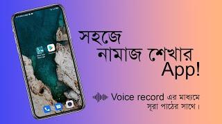 Best নামাজ শিক্ষা App    #Namaz shikha App    নামাজ শিক্ষা App    Bangla    Voice    Namaz Shikh    screenshot 5