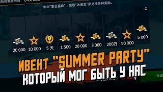 """Скрытый ивент """"SUMMER PARTY"""" на Китайском сервере. Подробно / Wot Blitz"""