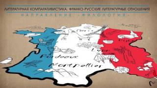 Новые программы магистратуры института филологии и межкультурной коммуникации
