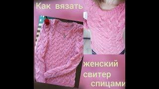 Как вязать женский свитер спицами