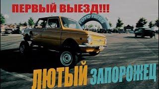 Лютый ЗАЗ раздаёт на шоу!Лютый Кастом Дрифт!Royal Auto Show