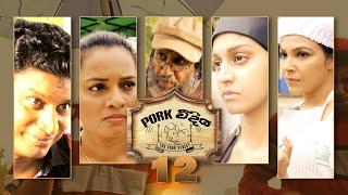 Pork Weediya | Episode 12 - (2021-08-11) | ITN Thumbnail